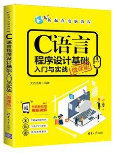 C語言程序設計基礎入門與實戰(微課版)-cover