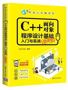 C++面向對象程序設計基礎入門與實戰(微課版)-cover