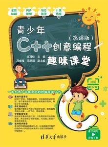 青少年C++創意編程趣味課堂(微課版)-cover