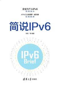 簡說 IPv6-cover