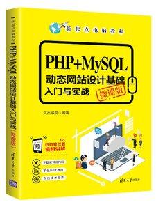 PHP+MySQL動態網站設計基礎入門與實戰(微課版)-cover