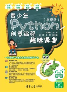 青少年Python創意編程趣味課堂(微課版)-cover