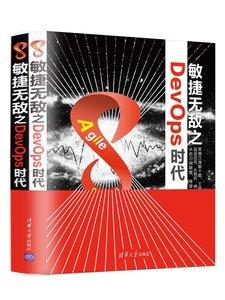 敏捷無敵之 DevOps 時代-cover