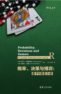 概率、決策與博弈: 基於R語言介紹 (Probability, Decisions and Games: A Gentle Introduction Using R)-cover