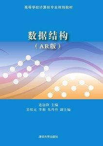 數據結構(AR版)-cover
