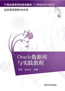 Oracle數據庫與實踐教程-cover