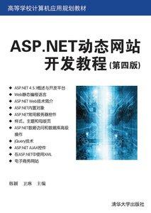 ASP.NET 動態網站開發教程, 4/e-cover