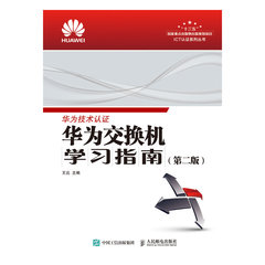 華為交換機學習指南 第二版-cover