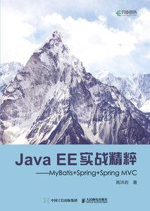 Java EE實戰精粹 MyBatis+Spring+Spring MVC-cover