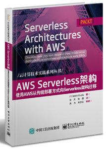 AWS Serverless 架構:使用 AWS 從傳統部署方式向 Serverless 架構遷移-cover