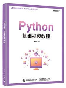 Python基礎視頻教程