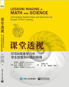 課堂透視:STEM深度學習中學生創意和問題的獲得-cover