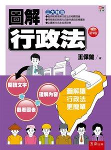 圖解行政法, 9/e-cover