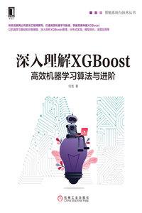 深入理解 XGBoost:高效機器學習算法與進階-cover