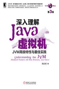 深入理解 Java 虛擬機:JVM 高級特性與最佳實踐, 3/e-cover