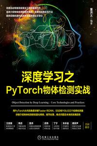 深度學習之 PyTorch 物體檢測實戰-cover
