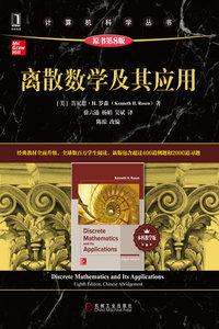離散數學及其應用(原書第8版·本科教學版)-cover