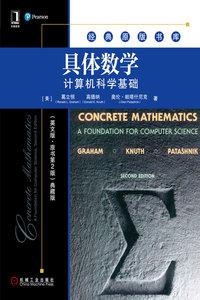 具體數學:電腦科學基礎(英文版·原書第2版)典藏版-cover
