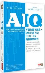 AIQ:不管你願不願意,現在已是AIQ比IQ、EQ更重要的時代-cover