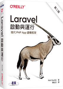 Laravel 啟動與運行, 2/e (Laravel : Up & Running: A Framework for Building Modern PHP Apps, 2/e)-cover