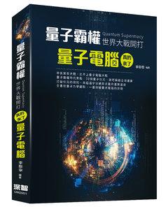 量子霸權(Quantum Supermacy)世界大戰開打:量子電腦真的來了-cover