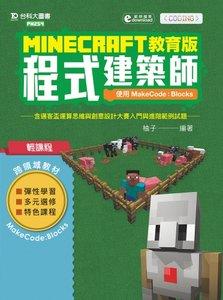 Minecraft 教育版程式建築師 - 使用 MakeCode:Blocks 含邁客盃運算思維與創意設計大賽入門與進階範例試題附範例檔案-cover