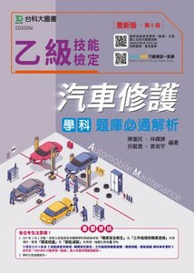 乙級汽車修護學科題庫必通解析 - 最新版(第五版) - 附贈MOSME行動學習一點通-cover