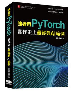 強者用 PyTorch:實作史上最經典 AI 範例-cover