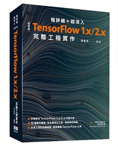 極詳細 + 超深入:最新版 TensorFlow 1.x/2.x 完整工程實作-cover