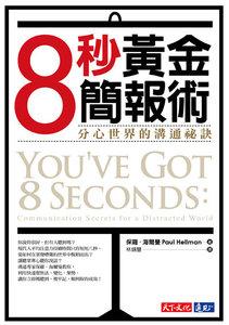 8秒黃金簡報術-cover