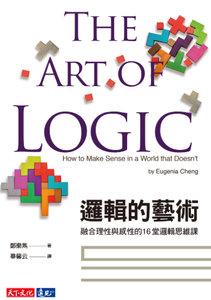 邏輯的藝術:融合理性與感性的16堂邏輯思維課-cover