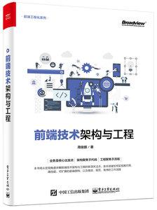 前端技術架構與工程-cover