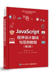 JavaScript程序設計基礎與範例教程(第2版)-cover