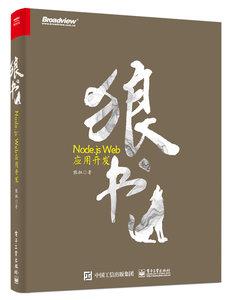 狼書(捲2):Node.jsWeb 應用開發-cover