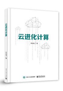 雲進化計算-cover