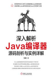 深入解析 Java 編譯器:源碼剖析與實例詳解-cover