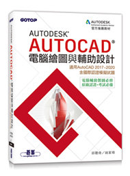 Autodesk AutoCAD 電腦繪圖與輔助設計 (適用 AutoCAD 2017~2020,含國際認證模擬試題)-cover