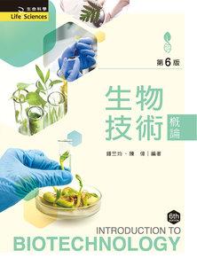 生物技術概論, 6/e-cover