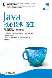 Java 核心技術 捲II 高級特性(原書第11版)-cover