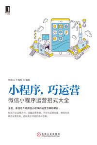 小程序,巧運營:微信小程序運營招式大全-cover