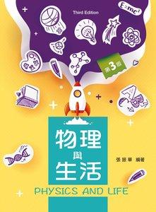 物理與生活, 3/e-cover