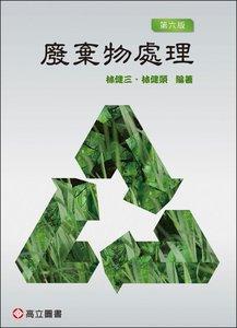 廢棄物處理, 6/e-cover