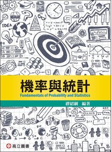 機率與統計 (Fundamentals of Probability and Statistics, 2/e)-cover