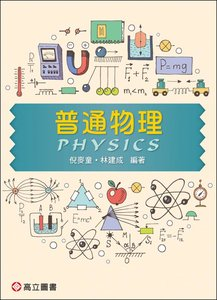 普通物理-cover