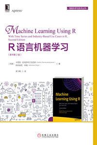 R語言機器學習(原書第2版)-cover