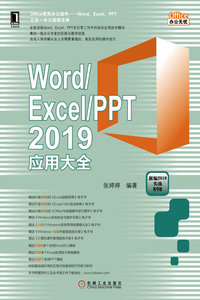 Word / Excel / PPT 2019應用大全-cover