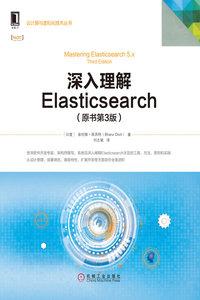 深入理解 Elasticsearch, 3/e-cover