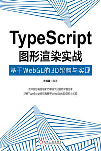 TypeScript 圖形渲染實戰:基於 WebGL 的 3D架構與實現-cover