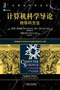 電腦科學導論:跨學科方法-cover