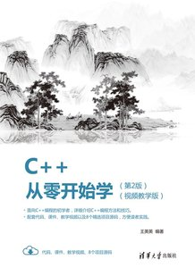 C++從零開始學(視頻教學版)(第2版)-cover